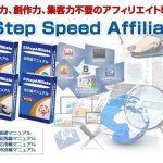 5StepSpeedAffiliate(5ステップスピードアフィリエイト)の特典を追加しました!
