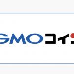 GMOコインは手数料も安くかなりオススメ!登録方法などをご紹介