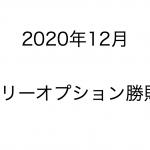 2020年12月のバイナリーオプションの成績を振り返る!【バイナリー勝敗発表】